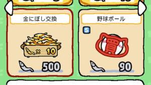 Neko-Atsume-silver-fish